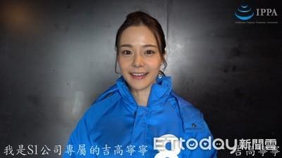 日女優被免費看光 吉高寧寧和葵司跨海喊話