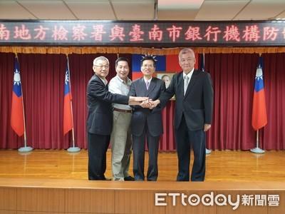 台南檢警調與銀行 舉辦犯罪防制座談