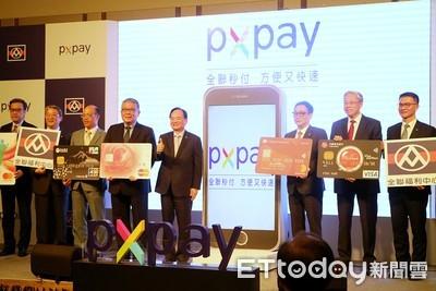 全聯PX Pay上線 首刷最高回饋50%