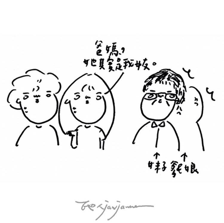 插画家描绘同志情侣一路走来的日常 「被对方家人认可的感觉,真好!」