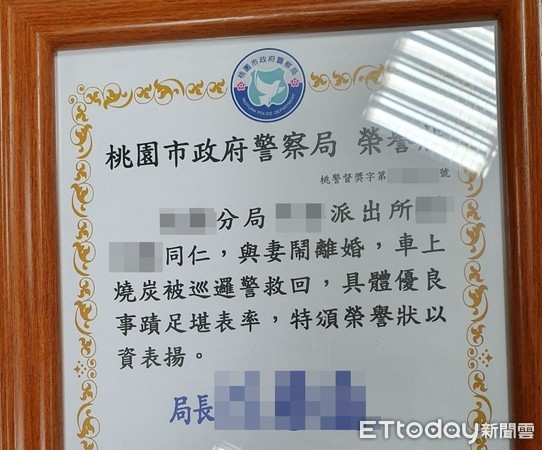 桃警頒發烏龍榮譽狀 「民眾離婚燒炭誤植警察」緊急回收