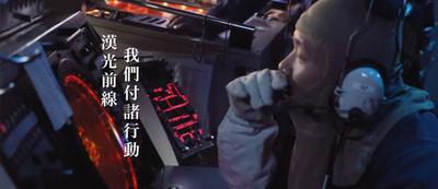 國防部1分34秒「漢光衛疆」影片曝光