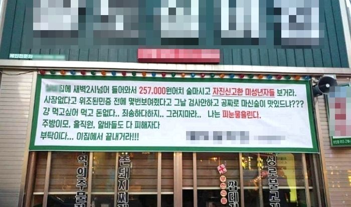 ▲▼大邱受害餐廳(圖/翻攝自南韓論壇)