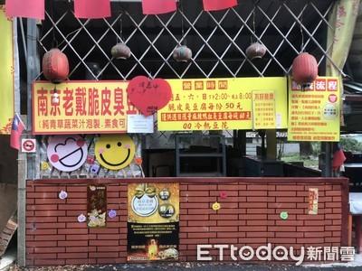 臭豆腐名店189人食物中毒 網轟業者卸責
