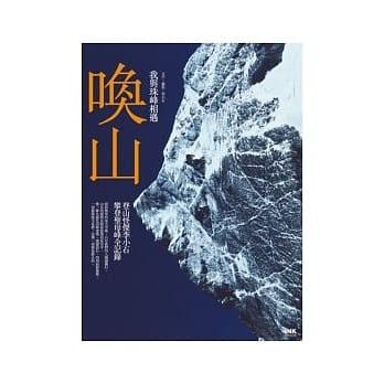 ▲喚山:我與珠峰相遇 。(圖/翻攝自博客來)