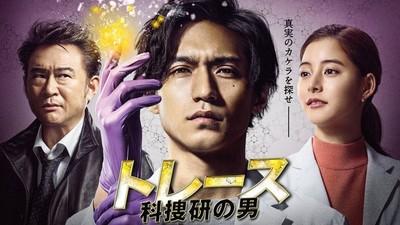 結案就會銷毀證據 致鬱系日劇《科學搜查先生》 揭開日本警察無力面