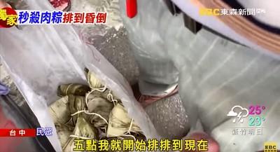 超狂肉粽攤 營業10分鐘2000顆全秒殺