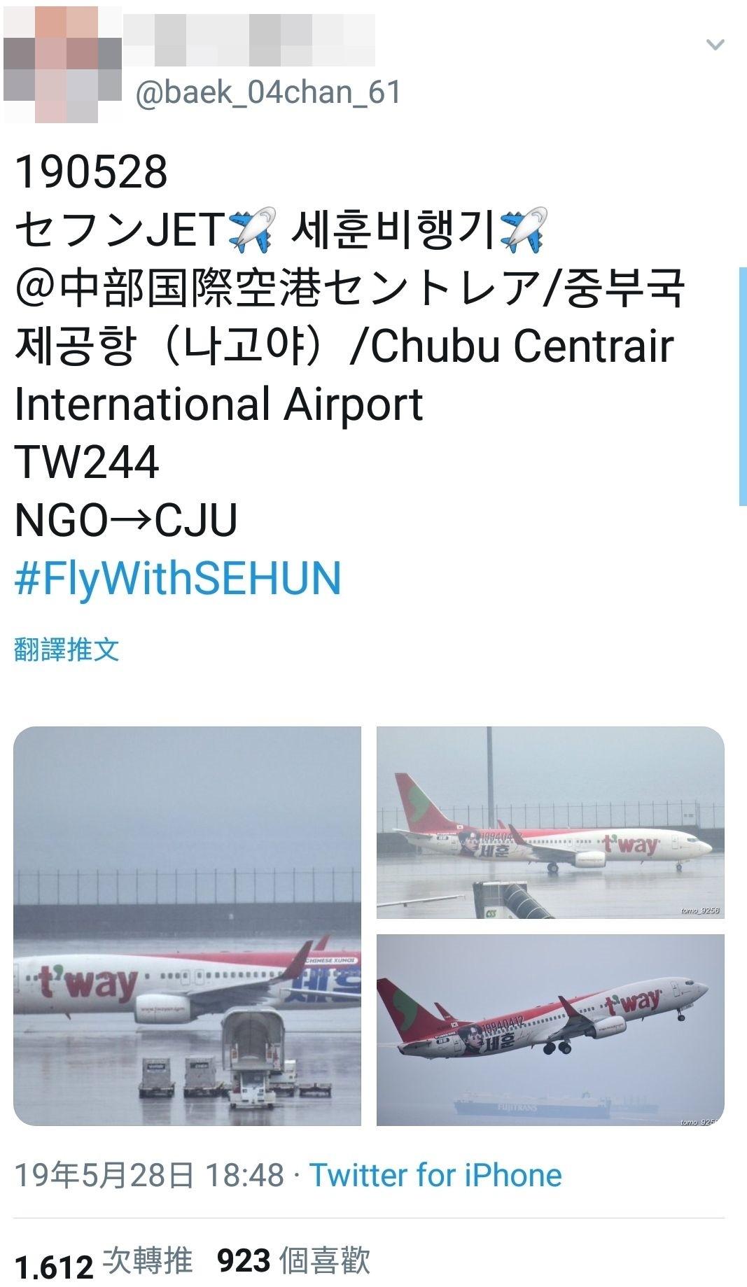 ▲▼世勳25歲的生日應援竟然是飛機應援。(圖/翻攝自Twitter/baek_04chan_61)