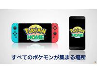 寶可夢全部集中!「Pokémon HOME」預計 2020 問世