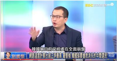 羅智強:韓國瑜年輕族群「全面崩盤」