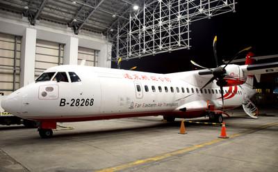 遠航第6架全新ATR客機來了!
