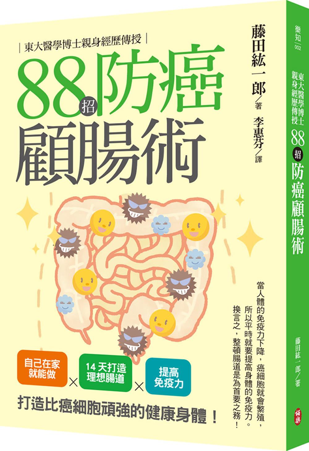 ▲▼88種抗癌術。(圖/柏樂出版提供)