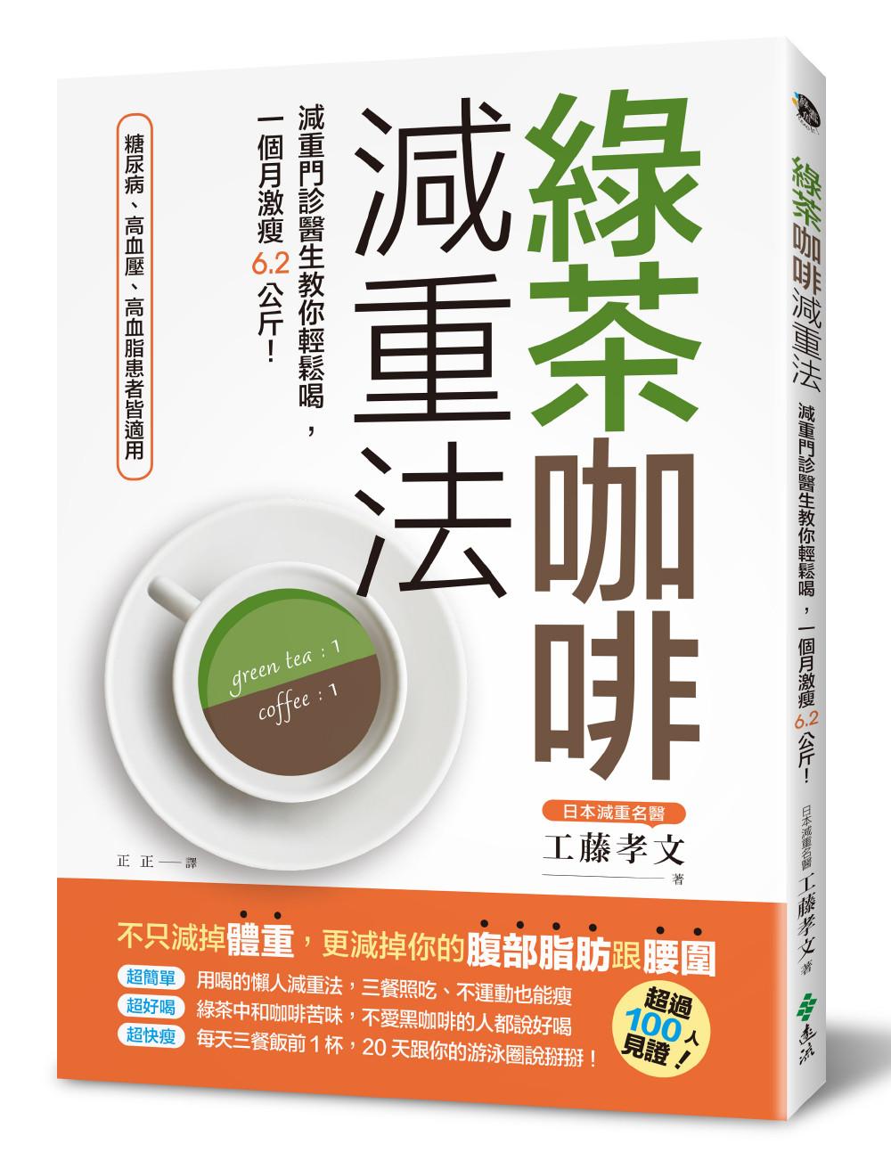 ▲▼書籍《綠茶咖啡減重法》。(圖/遠流出版提供,請勿隨意翻拍,以免侵權。)