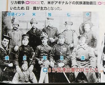 八國聯軍歷史照,日軍英軍手在幹嘛?