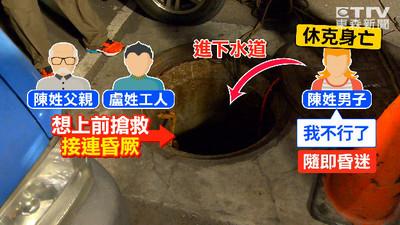秋棠偷排廢水害死工人 哥慟:從沒道歉