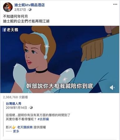 「迪士妮」小編撿到砲!無辜被波及怒嗆韓國瑜:你還想害死多少人!Po文圖片露端倪