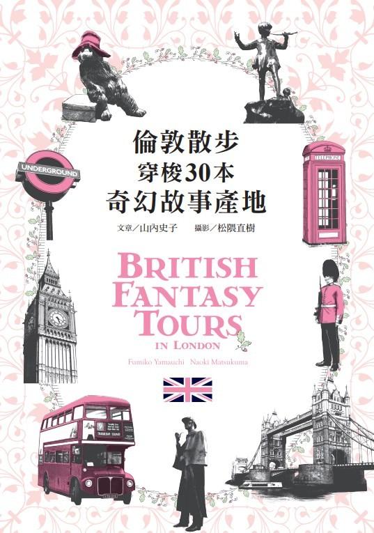 ▲▼書籍《倫敦散步 穿梭30本奇幻故事產地》。(圖/瑞昇文化提供,請勿隨意翻拍,以免侵權。)