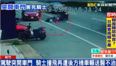 突開車門騎士猛摔!23歲男1秒爆頭慘死
