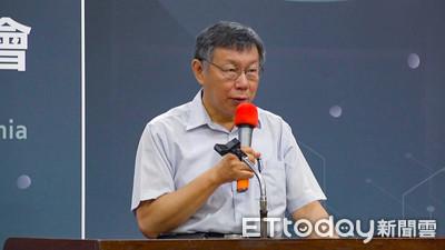 柯文哲:世界上只有中美對抗的台灣問題