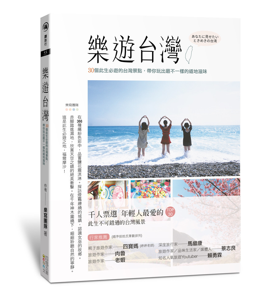 ▲▼書籍《樂遊台灣》。(圖/四塊玉文創提供,請勿隨意翻拍,以免侵權。)