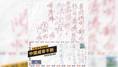 黃捷恐嚇信收件地址中國台灣高雄