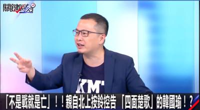 羅智強指國家機器主導韓國瑜桃色風暴
