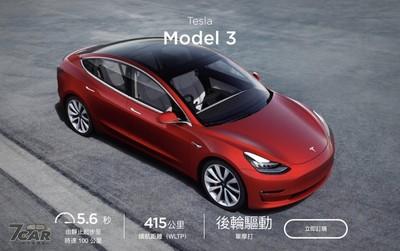 特斯拉Model 3香港價最低132.8萬