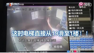19樓電梯墜1樓 9歲女童驚恐自救