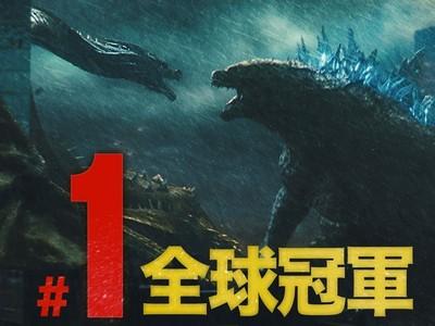 《哥吉拉2》台灣票房「世界第5」