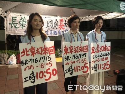 500空姐上街遊行 爭取過勞航班協商