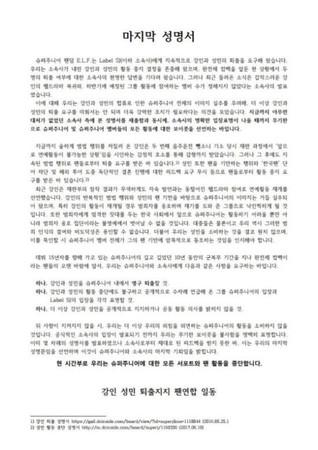 ▲▼韓粉硬起來要求強仁、晟敏退團!列9點「杯葛宣言」:抵制SJ(圖/翻攝自韓網、SM FACEBOOK)