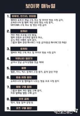 ▲▼南韓粉絲要求公司給答案,否則抵制SJ各種活動。(圖/翻攝自韓網)