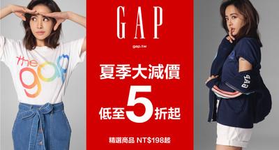 Gap夏季大減價6/6開跑198元起