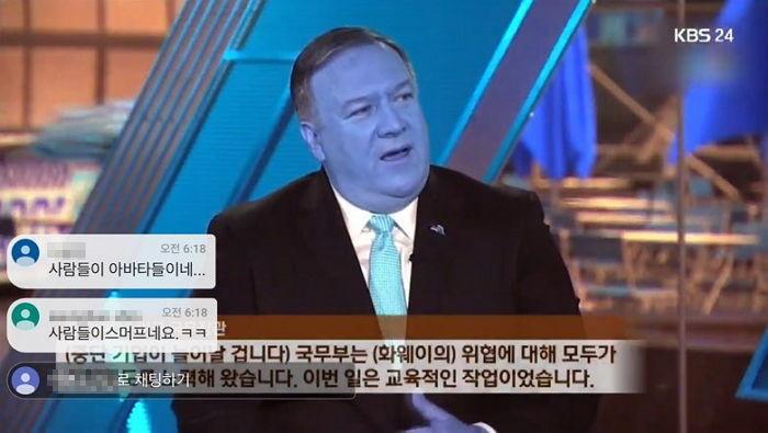 ▲▼ KBS新聞放送事故變阿凡達。(圖/翻攝自YouTube/DNG NEWS)