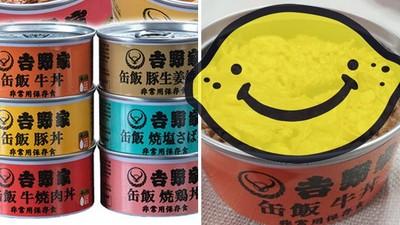 地震了「想吃牛丼飯」沒問題!吉野家推罐頭系列 日網友試吃:驚為天人