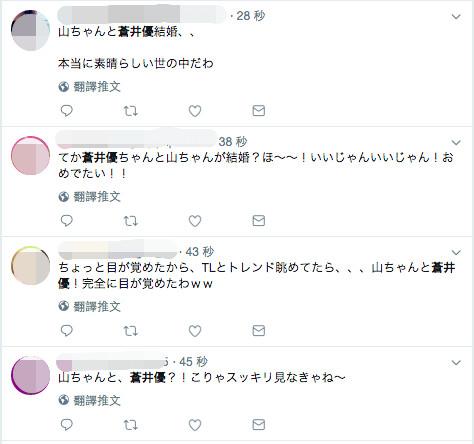 ▲▼蒼井優結婚消息在深夜讓推特網友震驚。(圖/翻攝自推特)