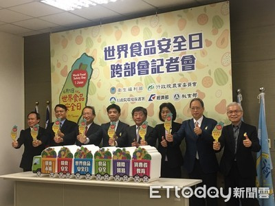 首屆世界食安日 5部會集結表決心