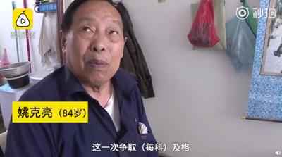 淮南8旬老翁「4戰」高考想上北大:最高考63分