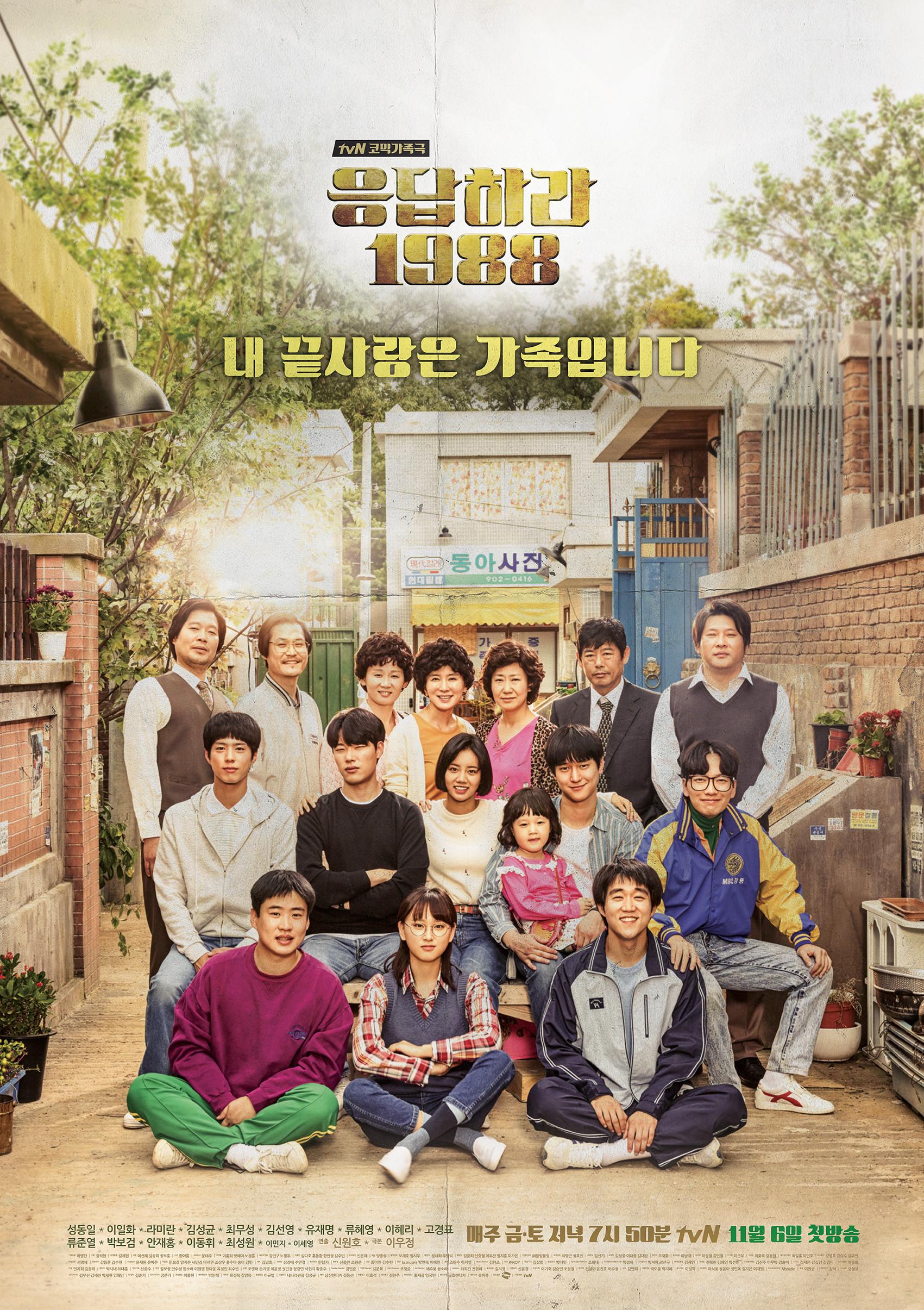 ▲《請回答1988》是韓劇迷們心中的經典之一。(圖/翻攝自《請回答1988》官網)