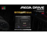 童年回憶來了!Mega Drive Mini收錄42款經典遊戲全數公開