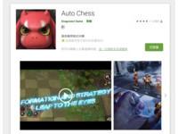 《刀塔自走棋》Android版在台推出 iOS還要再等等