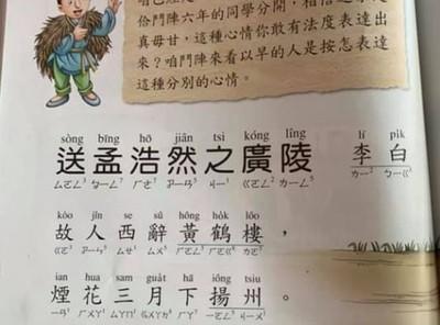 小六閩南語課文 她唸到懷疑人生