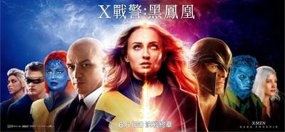 【廣編】賀預售票房紀錄創新高!《X戰警:黑鳳凰》首周瘋活動粉絲力挺