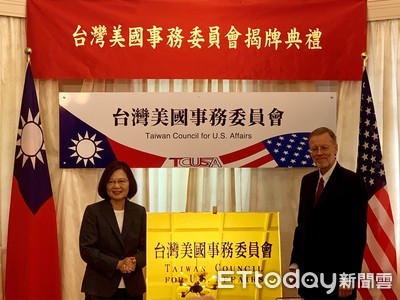 台灣美國事務委員會揭牌 蔡英文:台美關係更緊密