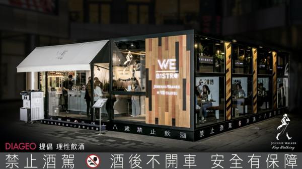 VG Café误传歇业!联手Johnnie Walker推「威士忌料理」打造88天限定餐酒馆