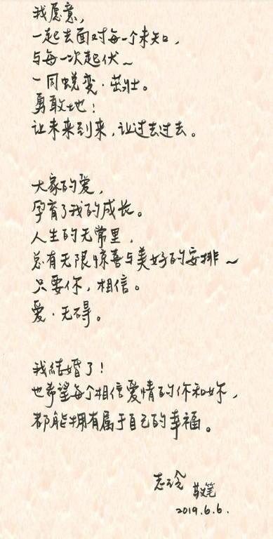 ▲林志玲親筆信。(圖/翻攝自林志玲微博)