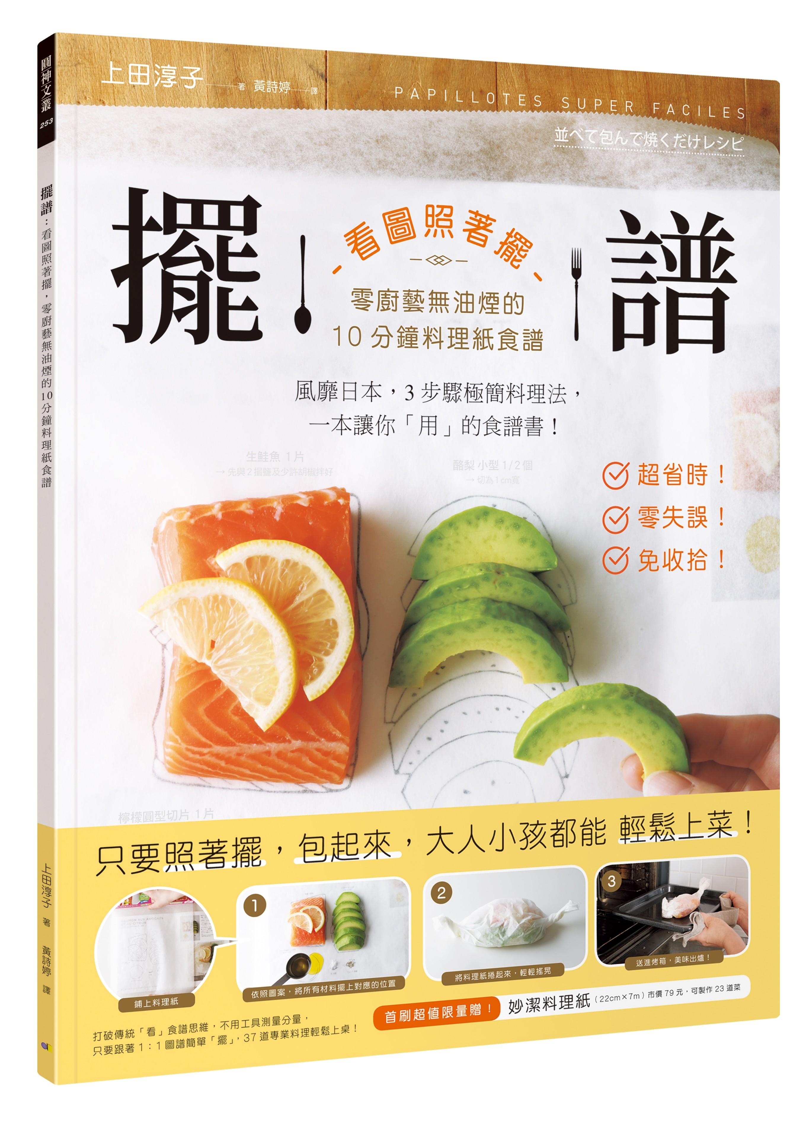 擺譜:看圖照著擺,零廚藝無油煙的10分鐘料理紙食譜(圖/圓神出版提供)
