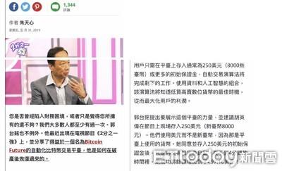 郭台銘駁斥投資比特幣謠言 將評估對假新聞採取法律行動