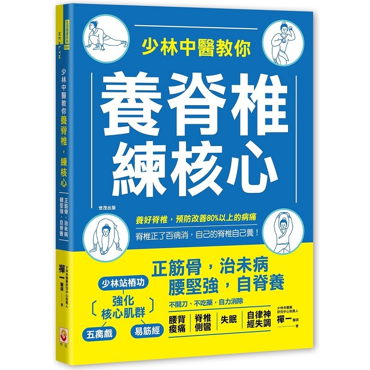 ▲▼書籍《少林中醫教你養脊椎,練核心》。(圖/世茂出版提供,請勿隨意翻拍,以免侵權。)