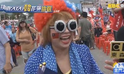 女韓粉自製「水鑽眼鏡」:我要當韓國瑜的靠山